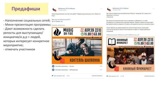 Как сделать продвижение библиотечного мероприятия через социальные сети удачным Slide 3