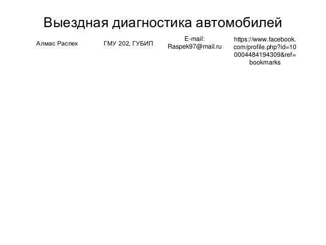 Выездная диагностика автомобилей Алмас Распек ГМУ 202, ГУБИП E-mail: Raspek97@mail.ru https://www.facebook. com/profile.ph...