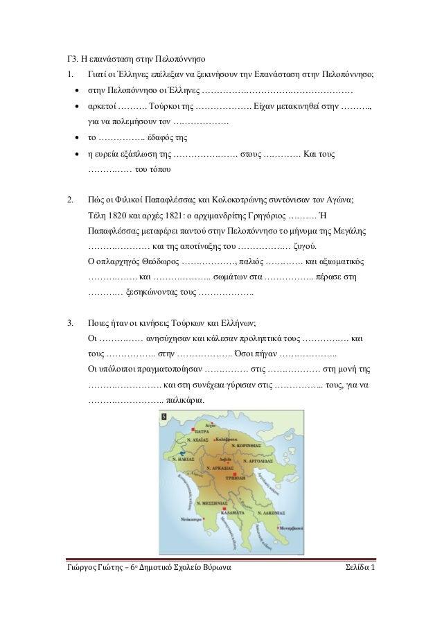 Γιώργος Γιώτης – 6ο Δημοτικό Σχολείο Βύρωνα Σελίδα 1 Γ3. Η επανάσταση στην Πελοπόννησο 1. Γιατί οι Έλληνες επέλεξαν να ξεκ...