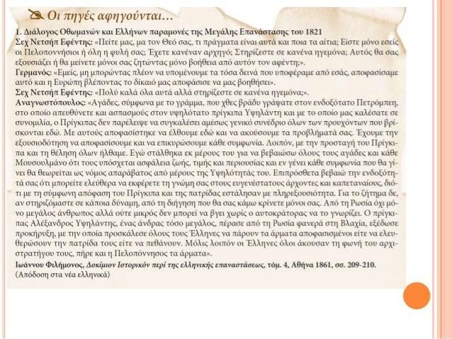 Στ Ιστορία Γ3_Η Επανάσταση στην Πελοπόννησο