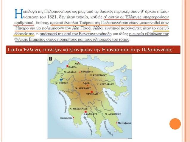Γιατί οι Έλληνες επέλεξαν να ξεκινήσουν την Επανάσταση στην Πελοπόννησο;