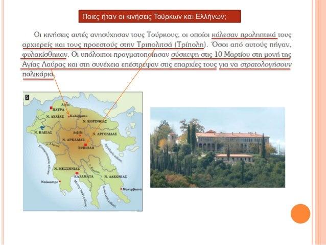 Ποιες ήταν οι κινήσεις Τούρκων και Ελλήνων;