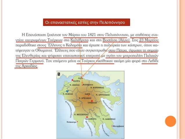 Οι επαναστατικές εστίες στην Πελοπόννησο