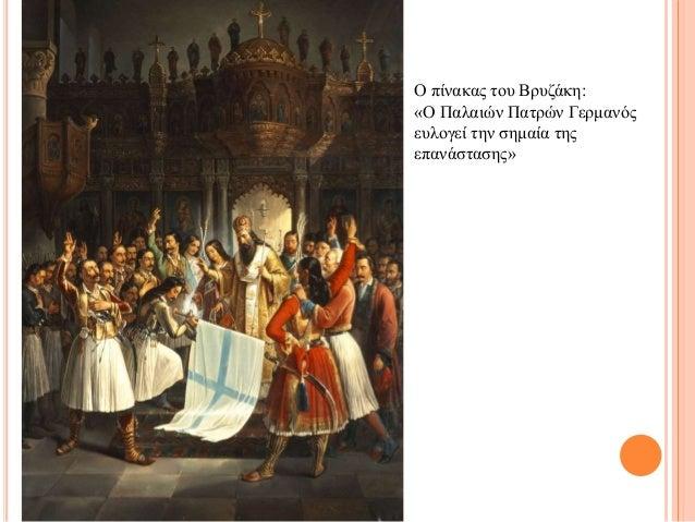 Ο πίνακας του Βρυζάκη: «Ο Παλαιών Πατρών Γερμανός ευλογεί την σημαία της επανάστασης»