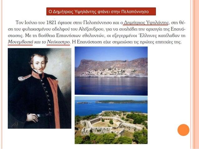 Ο Δημήτριος Υψηλάντης φτάνει στην Πελοπόννησο