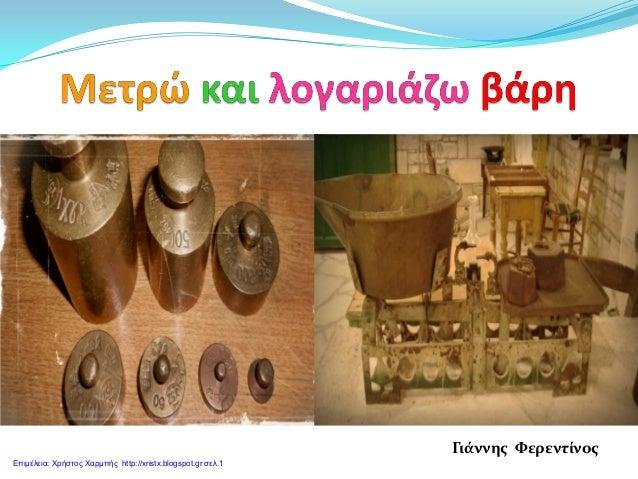 Γιάννης Φερεντίνος Επιμέλεια: Χρήστος Χαρμπής http://xristx.blogspot.gr σελ.1