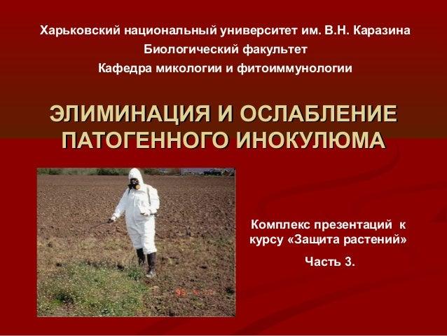 ЭЛИМИНАЦИЯ И ОСЛАБЛЕНИЕЭЛИМИНАЦИЯ И ОСЛАБЛЕНИЕ ПАТОГЕННОГО ИНОКУЛЮМАПАТОГЕННОГО ИНОКУЛЮМА Харьковский национальный универс...