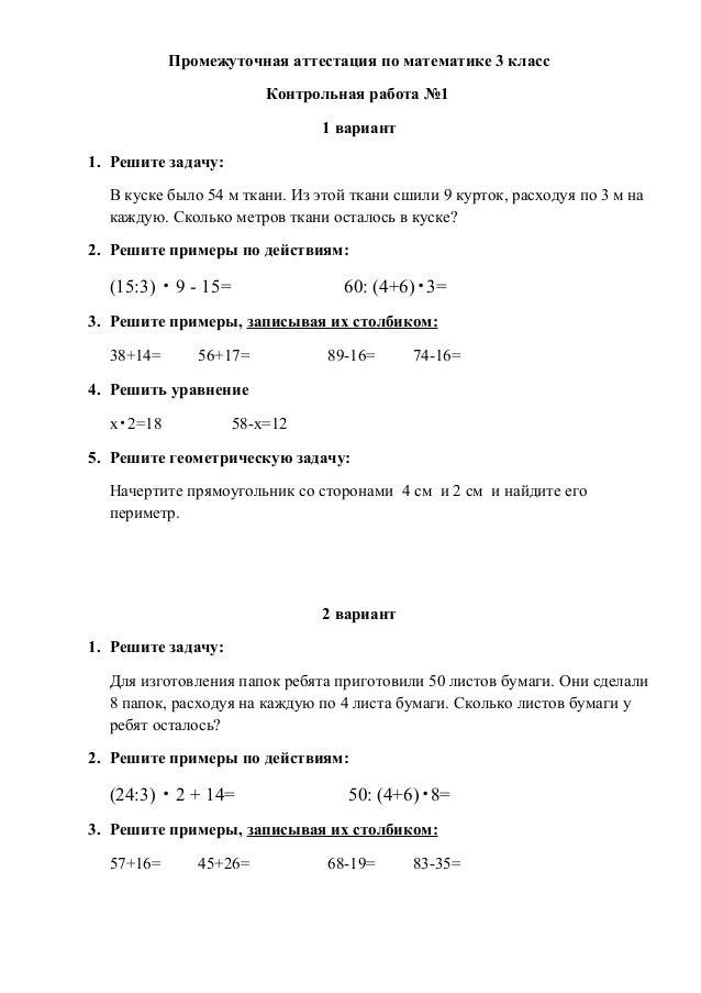 промежуточная аттестация кл декабрь Промежуточная аттестация по математике 3 класс Контрольная работа №1 1 вариант 1