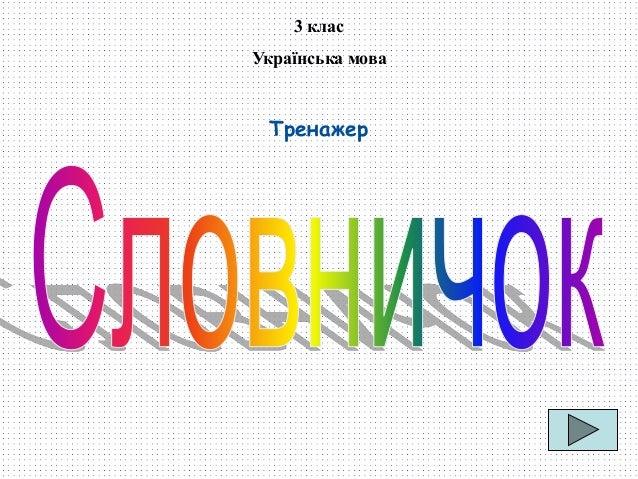 3 клас Українська мова Тренажер