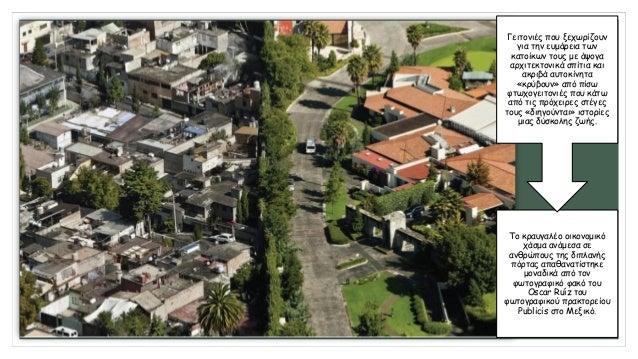 Το κραυγαλέο οικονομικό χάσμα ανάμεσα σε ανθρώπους της διπλανής πόρτας απαθανατίστηκε μοναδικά από τον φωτογραφικό φακό το...