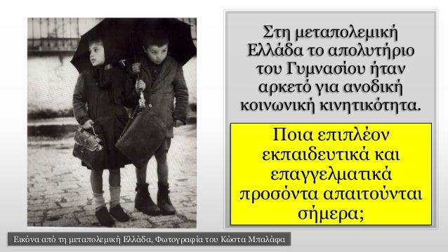 Στη μεταπολεμική Ελλάδα το απολυτήριο του Γυμνασίου ήταν αρκετό για ανοδική κοινωνική κινητικότητα. Ποια επιπλέον εκπαιδευ...