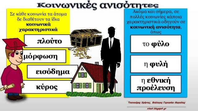 Σε κάθε κοινωνία τα άτομα δε διαθέτουν τα ίδια κοινωνικά χαρακτηριστικά πλούτο μόρφωση εισόδημα κύρος Ακόμα και σήμερα, σε...