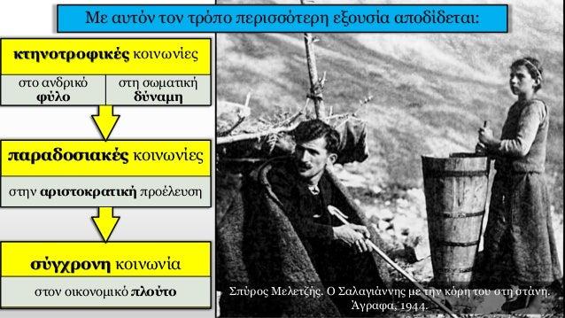 Σπύρος Μελετζής. Ο Σαλαγιάννης με την κόρη του στη στάνη. Άγραφα, 1944. Με αυτόν τον τρόπο περισσότερη εξουσία αποδίδεται:...