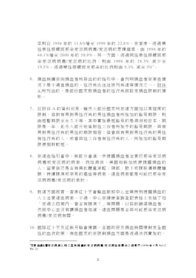 2 率 則 從 1994 年 的 11.6%增 至 1999 年 的 22.8%。 在 香 港 , 透 過 異 性 戀 性 接 觸 而 感 染 愛 滋 病 病 毒 /愛 滋 病 的 累 積 個 案 , 由 1996 年 的 46.1%增 至 2...