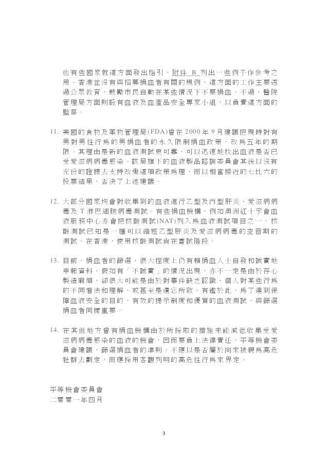 3 也 有 些 國 家 就 這 方 面 發 出 指 引 , 附 件 B 列 出 ㆒ 些 例 子 作 參 考 之 用。香 港 並 沒 有 與 招 募 捐 血 者 有 關 的 規 例 ,這 方 面 的 工 作 主 要 透 過 公 眾 教 育 , 鼓...