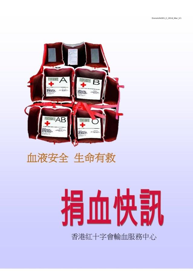 血液安全 生命有救 香港紅十字會輸血服務中心 Donorinfo301_C_2014_Mar_V1