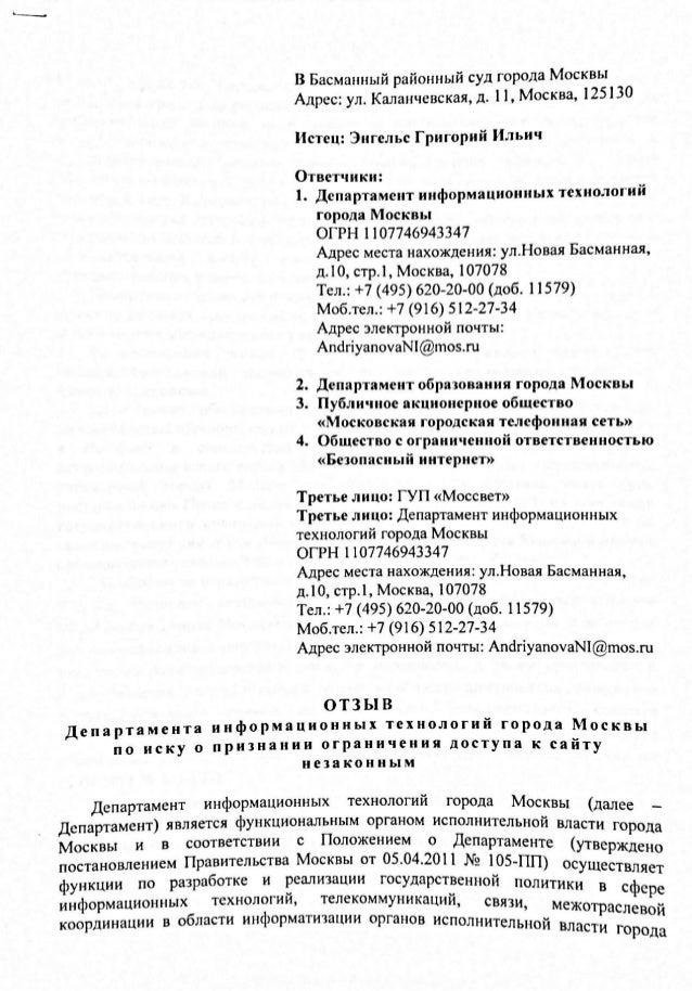 Отзыв на иск департамента инф.технологий Москвы