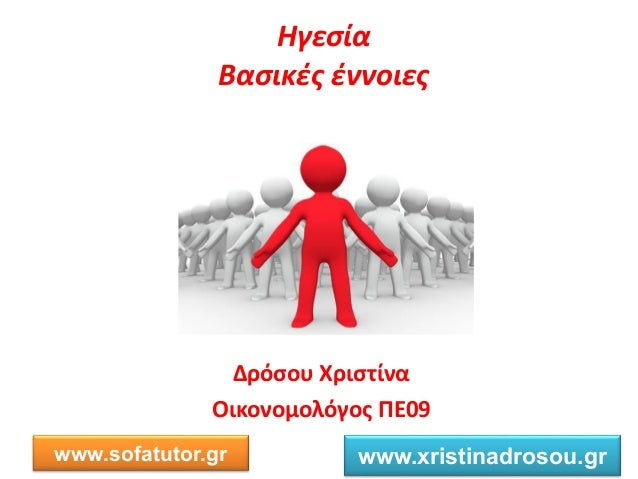 Η σία Βασι ές έ οι ς όσο Χ ισ ί α Οι ο ο ο ό ος 09 www.sofatutor.gr www.xristinadrosou.gr