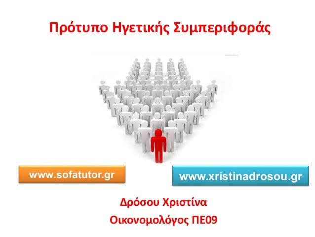 Π ό ο ι ής ιφο άς όσο Χ ισ ί α Οι ο ο ο ό ος Π 09 www.sofatutor.gr www.xristinadrosou.gr