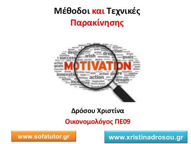 Μέθο οι αι χ ι ές α α ί ησης όσο Χ ισ ί α Οι ο ο ο ό ος 09 www.sofatutor.gr www.xristinadrosou.gr