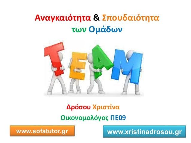 Α α αιό α & Σ ο αιό α Ο ά όσο Χ ισ ί α Οι ο ο ο ό ος Π 09 www.sofatutor.gr www.xristinadrosou.gr