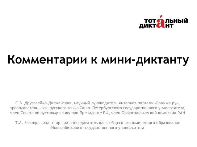 Комментарии к мини-диктанту С.В. Друговейко-Должанская, научный руководитель интернет-портала «Грамма.ру», преподаватель к...