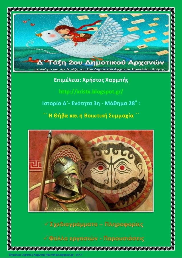 Επιμέλεια: Χρήστος Χαρμπής http://xristx.blogspot.gr/ Ιστορία Δ΄- Ενότητα 3η - Μάθημα 28ο : ΄΄ Η Θήβα και η Βοιωτική Συμμα...