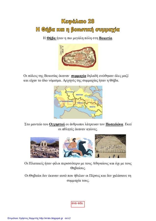 Ιστορία Δ΄ 3.28. ΄΄Η Θήβα και η Βοιωτική Συμμαχία΄΄ Slide 2