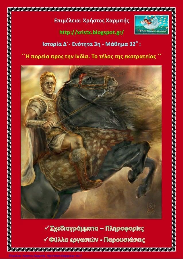 Επιμέλεια: Χρήστος Χαρμπής http://xristx.blogspot.gr/ Ιστορία Δ΄- Ενότητα 3η - Μάθημα 32ο : ΄΄Η πορεία προς την Ινδία. Το ...