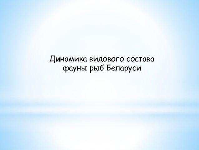 Динамика видового состава фауны рыб Беларуси