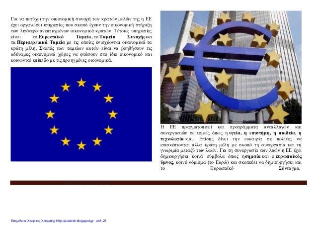 ευρωπαϊκές γνωριμίες στο Ηνωμένο Βασίλειο