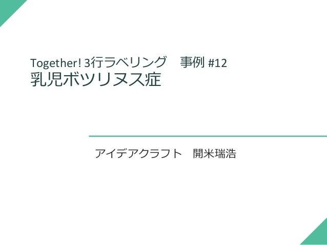 Together! 3行ラベリング 事例 #12 乳児ボツリヌス症 アイデアクラフト 開米瑞浩