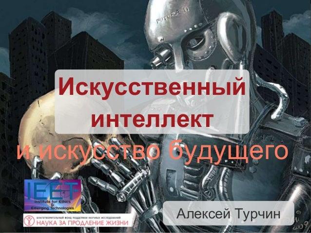 Алексей Турчин Искусственный интеллект и искусство будущего