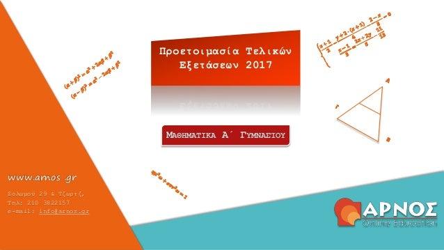 www.arnos .gr Σολωμού 29 & Τζωρτζ, Τηλ: 210 3822157 e-mail: info@arnos.gr Προετοιμασία Τελικών Εξετάσεων 2017 ΜΑΘΗΜΑΤΙΚΑ Α...