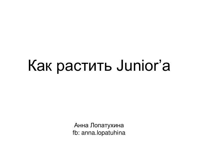 Как растить Junior'а Анна Лопатухина fb: anna.lopatuhina