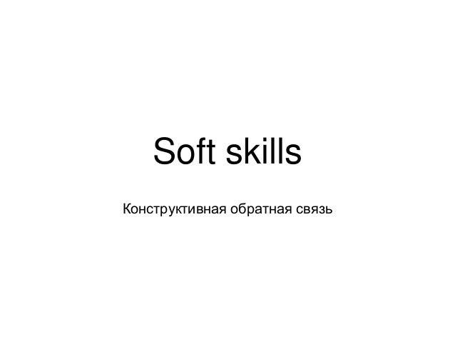 Soft skills Конструктивная обратная связь