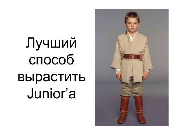 Лучший способ вырастить Junior'а