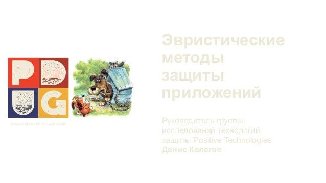 Заголовок ptsecurity.com Эвристические методы защиты приложений Руководитель группы исследований технологий защиты Positiv...
