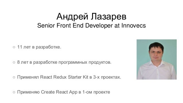 Andrey Lazarev - React Redux Starter Kit VS Create React App
