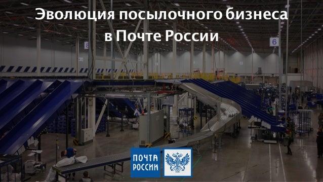 Эволюция посылочного бизнеса в Почте России