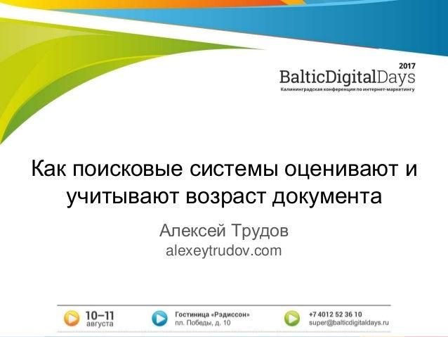 Как поисковые системы оценивают и учитывают возраст документа Алексей Трудов alexeytrudov.com