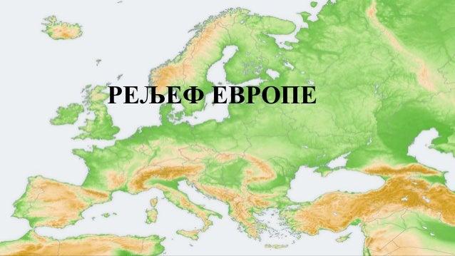Karta Evrope Planine Superjoden