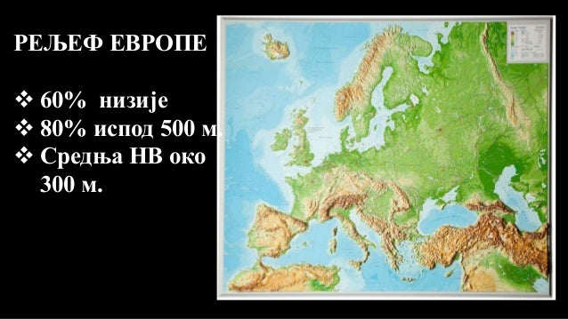 Reljef Evrope