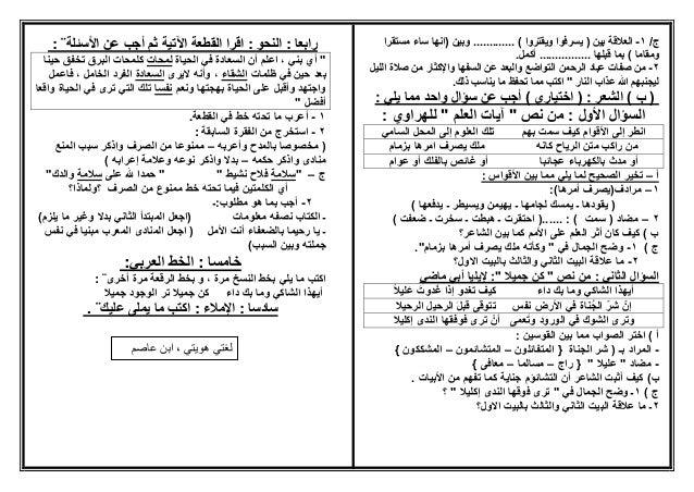 اختبارات شاملة فى اللغة العربية للصف الثالث الإعدادى لنصف العام 2018 ابن عاصم  Slide 2