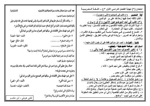 اختبارات شاملة فى اللغة العربية للصف الثالث الإعدادى لنصف العام 2018 ابن عاصم  Slide 3