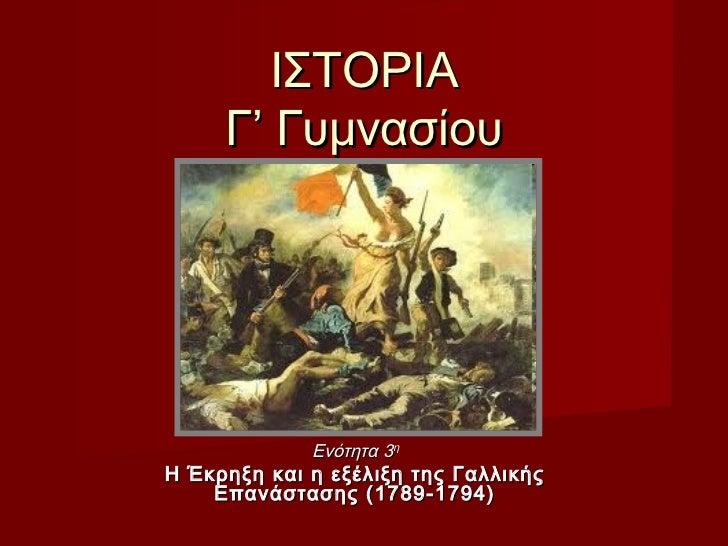 ΙΣΤΟΡΙΑ     Γ' Γυμνασίου             Ενότητα 3ηH Έκρηξη και η εξέλιξη της Γαλλικής    Επανάστασης (1789-1794)