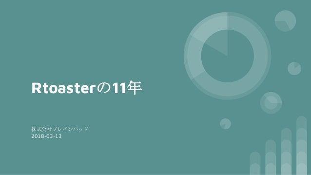 Rtoasterの11年 株式会社ブレインパッド 2018-03-13