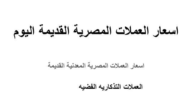 اسعار العملات المصرية القديمة اليوم العملات التذكاريه الفضيه