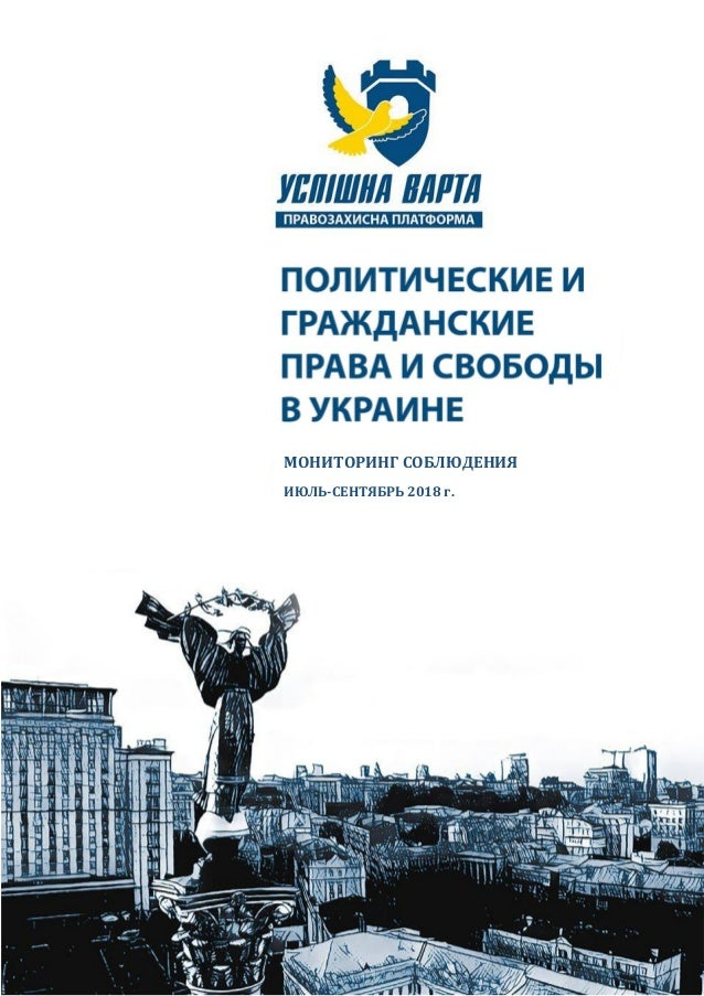 1 © Обзор подготовлен правозащитной платформой «Успішна варта», Киев, Украина Июль-сентябрь 2018 МОНИТОРИНГ СОБЛЮДЕНИЯ ИЮЛ...