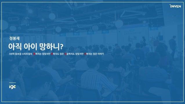 [IGC2018] 아이봉 정봉재 - 아직 아이 망하니